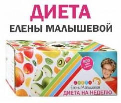 Елена Малышева представила свою диету