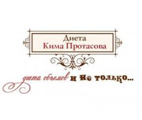 Пять недель на пути к идеалу с диетой Кима Протасова