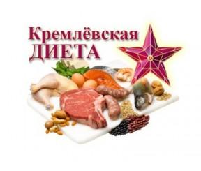 Уникальность и этапы кремлевской диеты