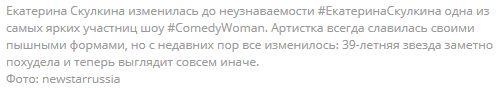 что пишет пресса о Скулкиной