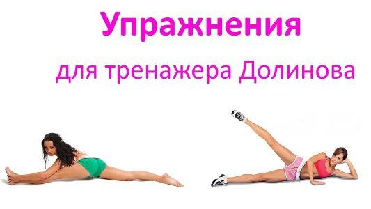 дополнительные упражнения с похудей