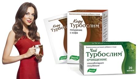 чай и кофе турбослим