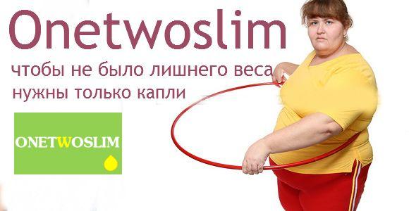 для борьбы с лишним весом
