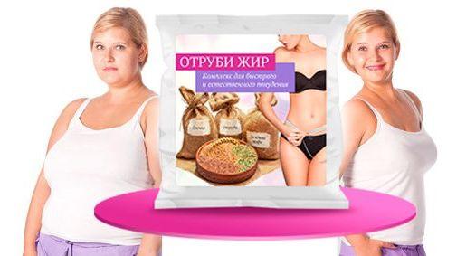 до и после похудения с отрубями жир
