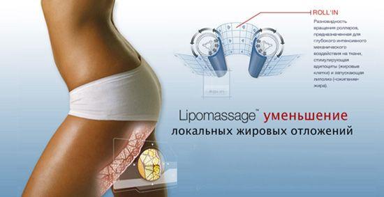 уменьшение жировых отложений